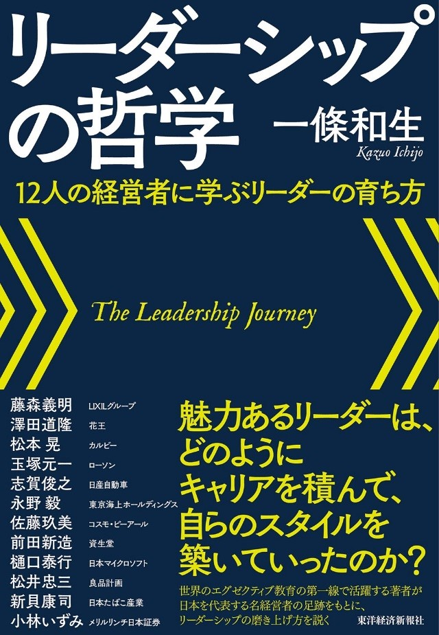 Interview with Kumi Sato features in book, The Leadership Journey