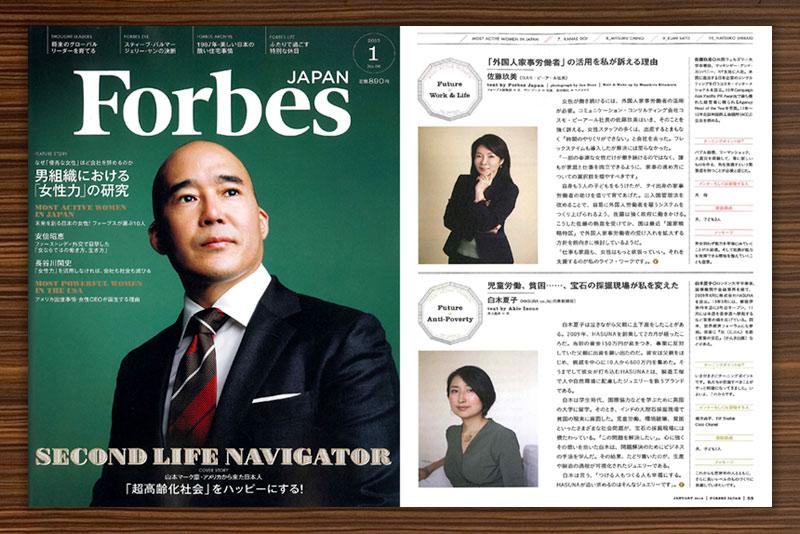 弊社社長 佐藤玖美のインタビューがForbes Japanの1月号に掲載されました