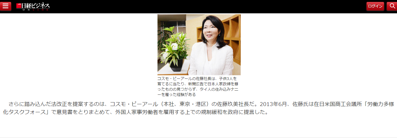 Nikkei Business Online features an interview with Kumi Sato,President of COSMO
