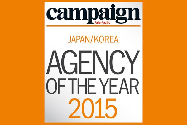 コスモが2015年AOYアワードのJapan/Korea Specialist Agency of the Yearの候補に選出されました