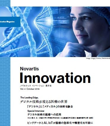 "Novartis' public relations magazine ""Novartis Innovation"" Vol.4, designed by COSMO, appears in Nikkei Digital Health."