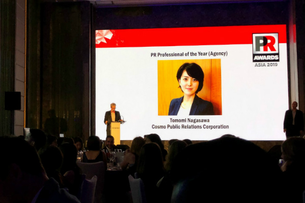 COSMO PR's Tomomi Nagasawa shortlisted for PR Professional of the Year (Agency) at PR Awards Asia 2019
